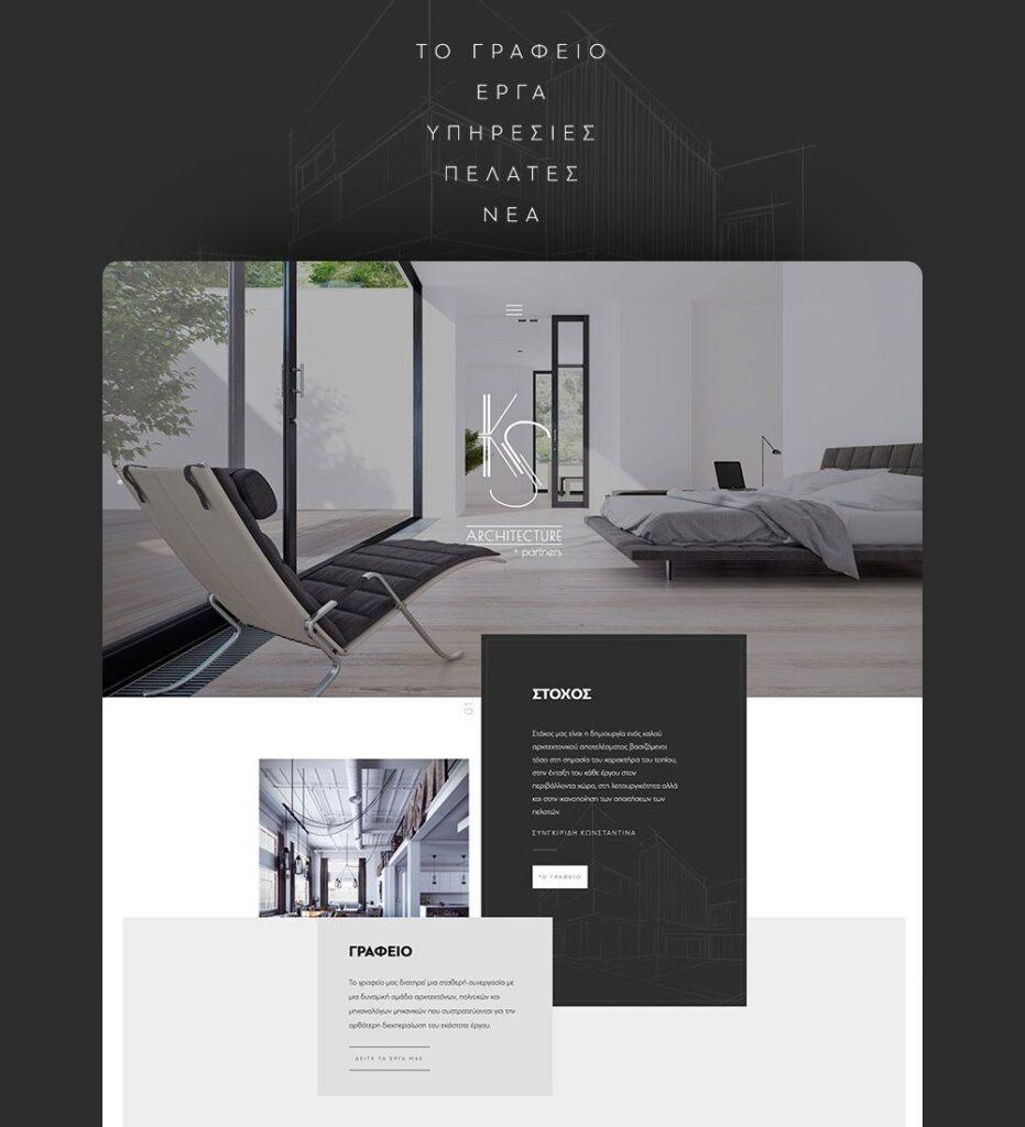 Κατασκευή ιστοσελίδας αρχιτεκτονικού γραφείου