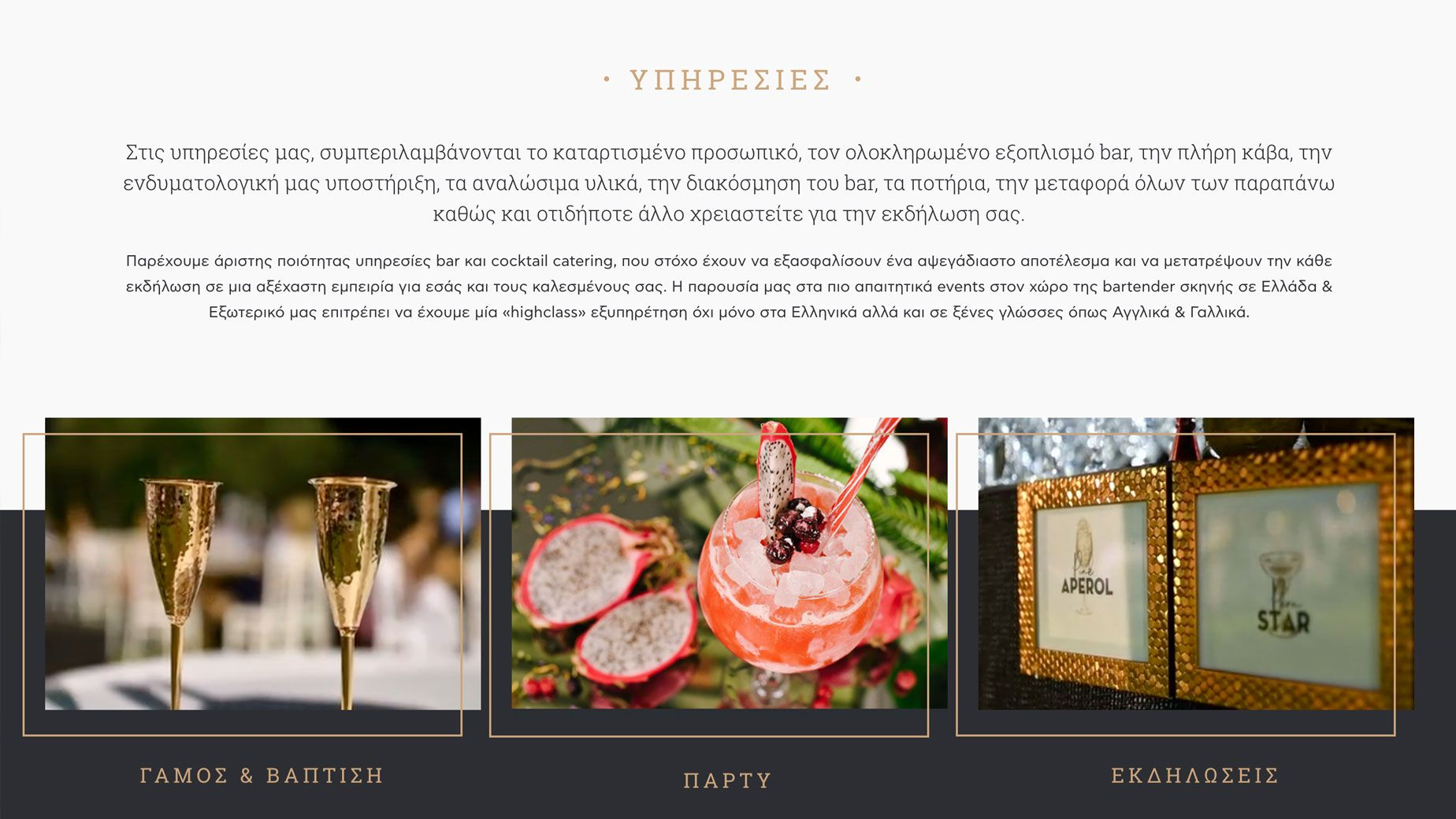 Website Korinthos Cocktail Catering