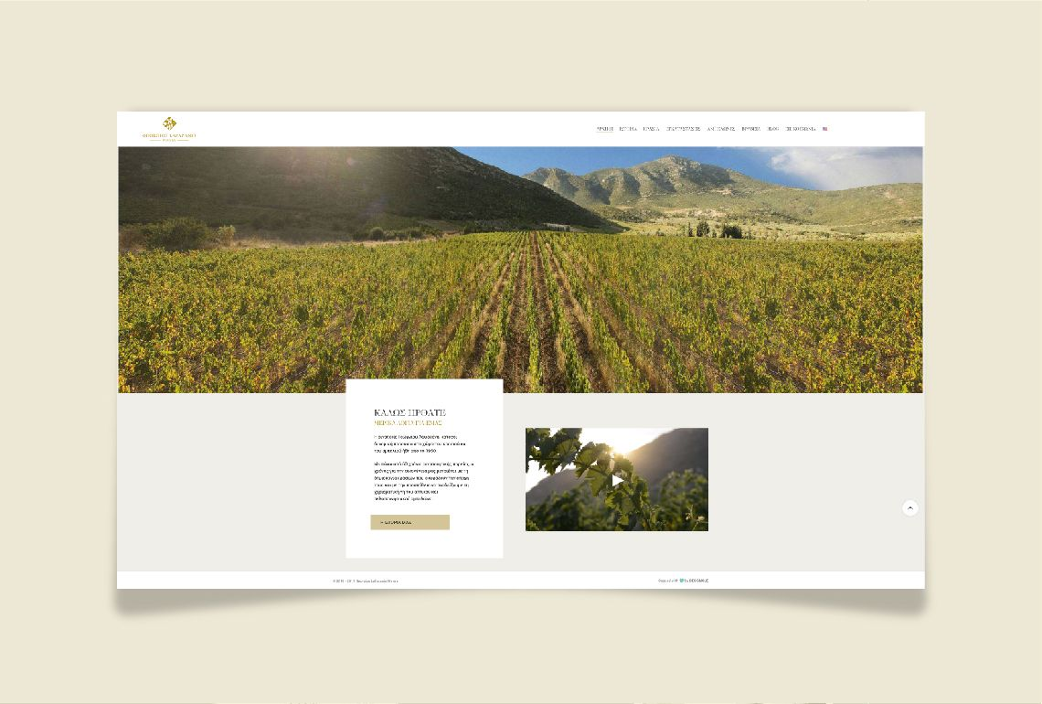 Georgioslafazanis Winery Website Designous Creative Agency 5