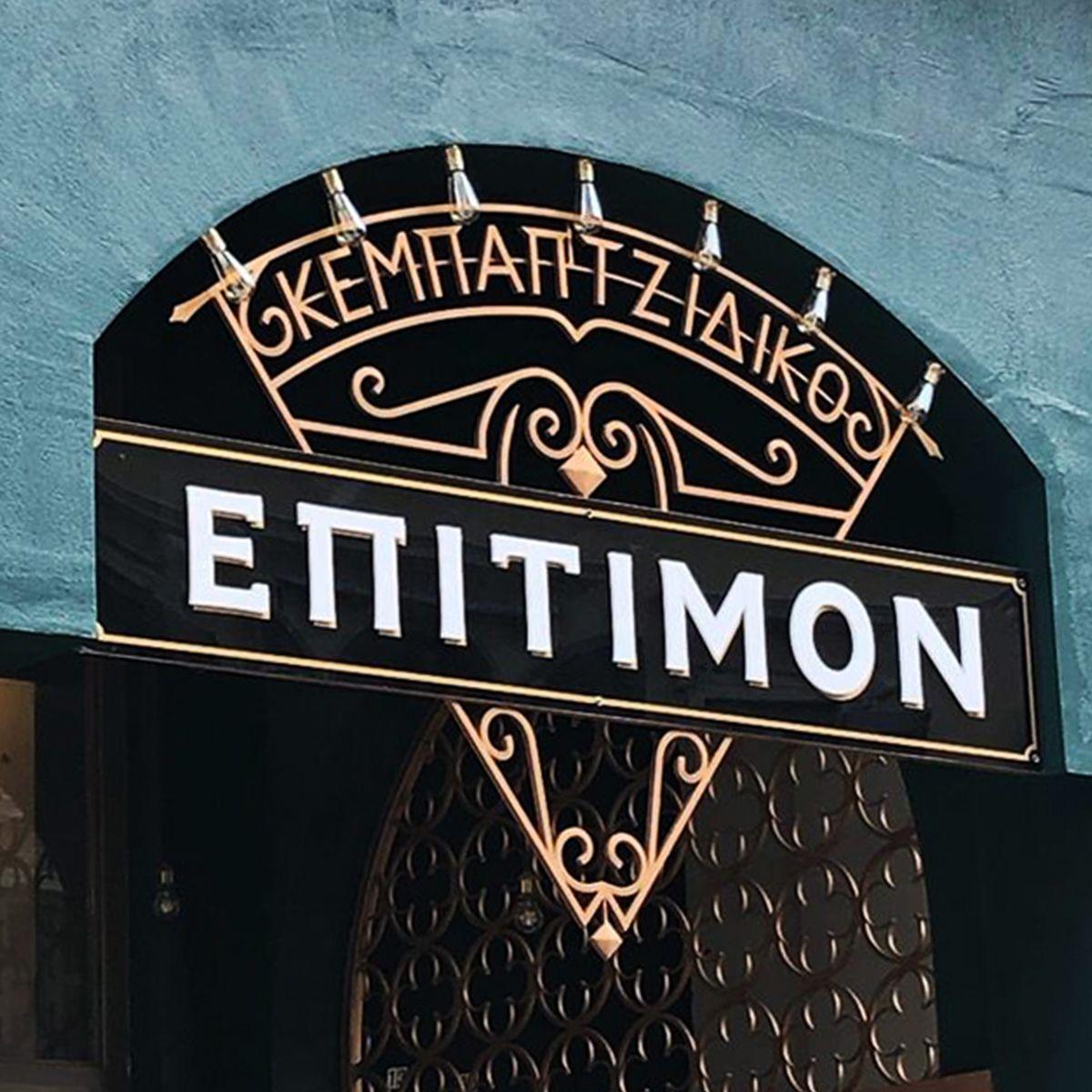 "Kebab shop ""Epitimon"""