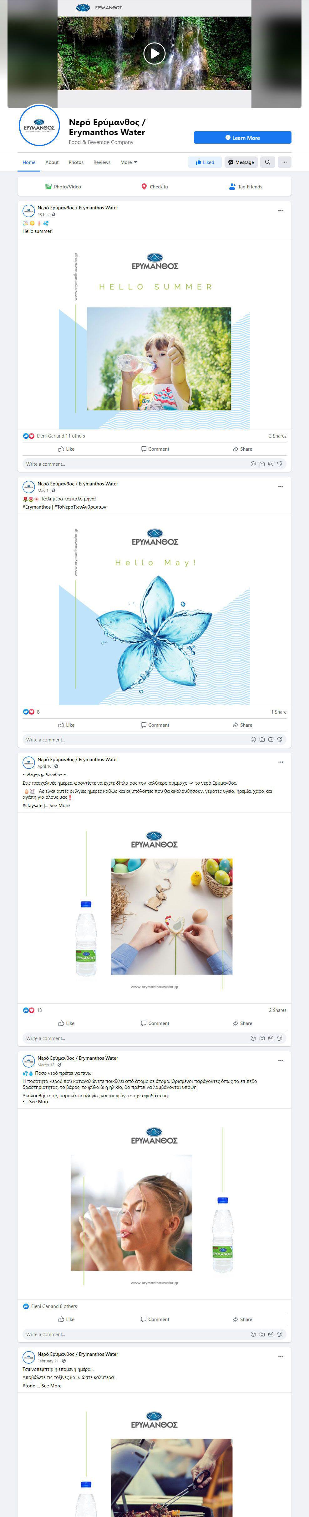 διαχείριση λογαριασμών social media - Erymanthos Water 2