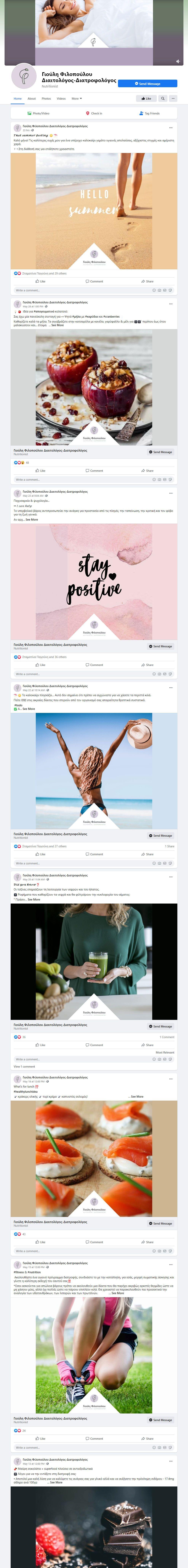 διαχείριση λογαριασμών social media - Giouli Filopoulou