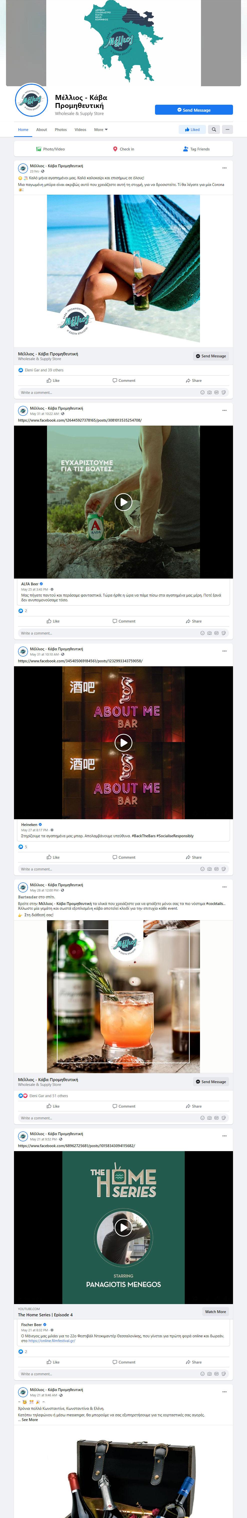 διαχείριση λογαριασμών social media - Kava Melios