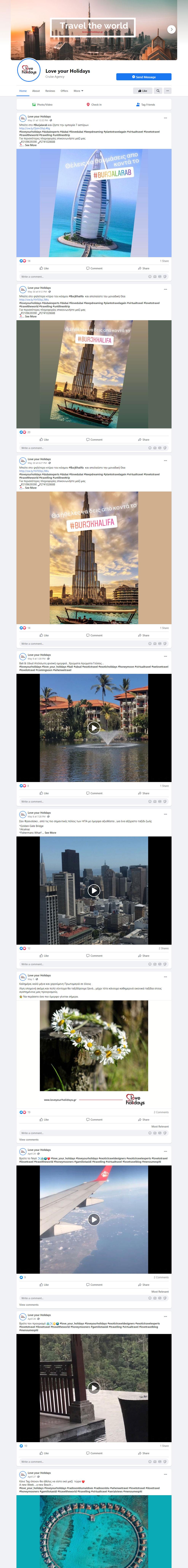 διαχείριση λογαριασμών social media - Love Your Holidays