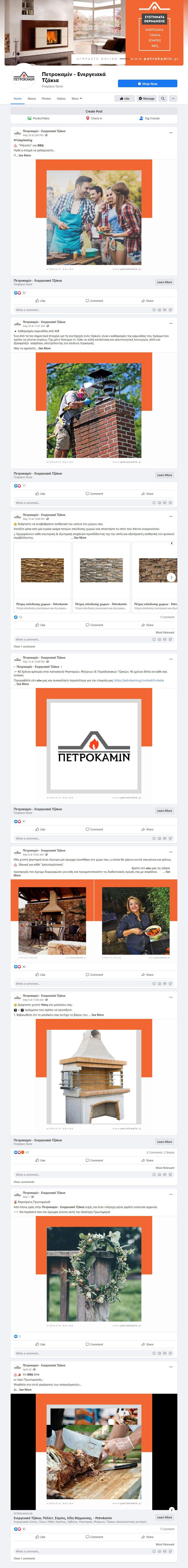 διαχείριση λογαριασμών social media - Petrokamin