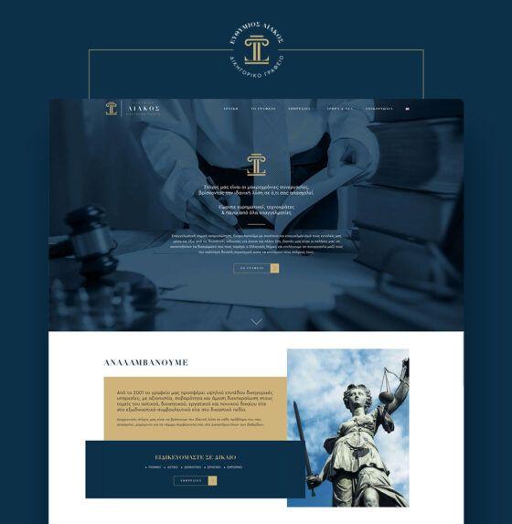 Δημιουργία ιστοσελίδας δικηγόρου