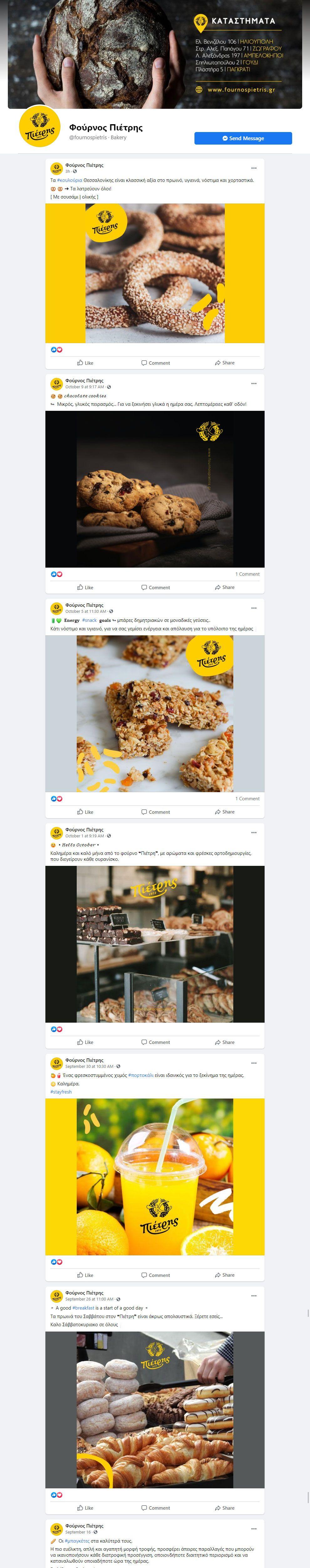 διαχείριση λογαριασμών social media - Pietris