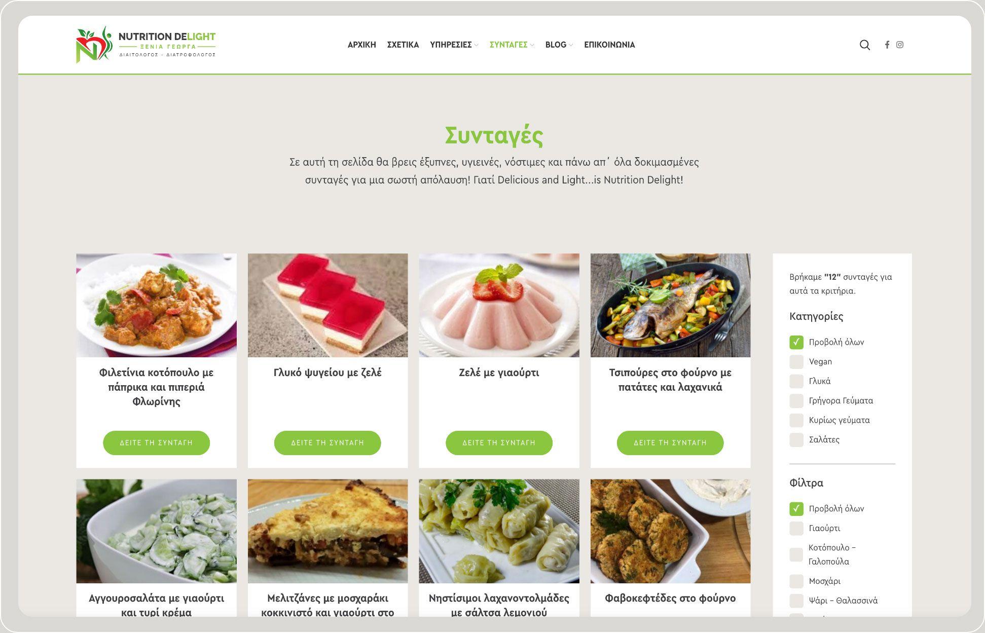 Georga Xenia Project Designous Website 13