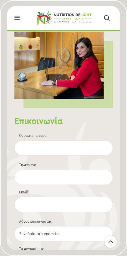 Georga Xenia Project Designous Website 6