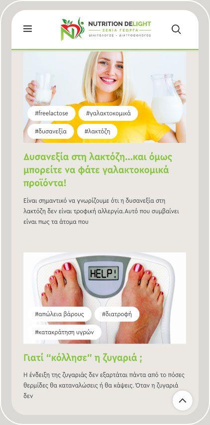 Georga Xenia Project Designous Website 7