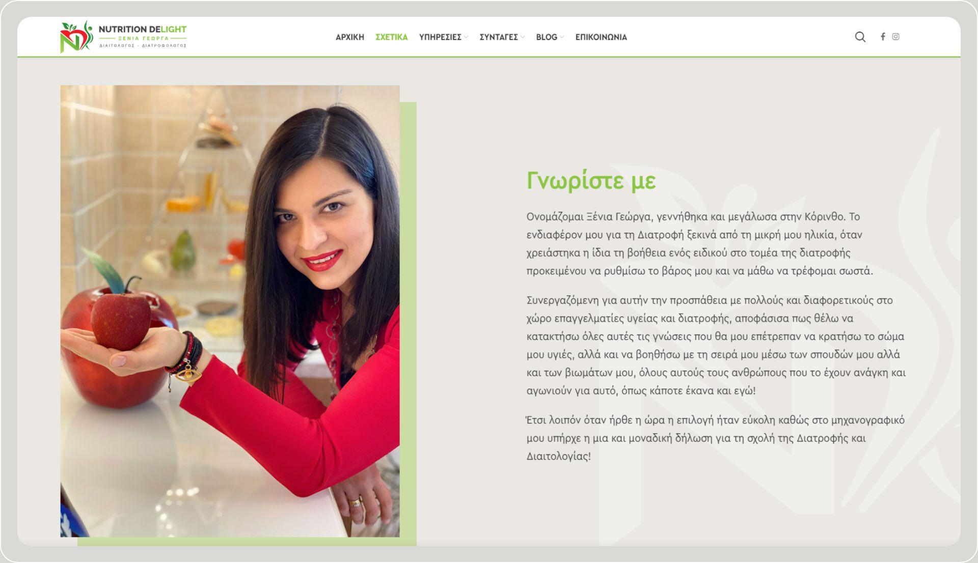 Georga Xenia Project Designous Website 9